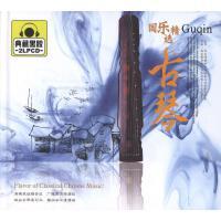 国乐精选-古琴( 货号:788159704)