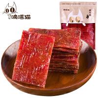 【满减】嘀嗒猫 猪肉脯猪肉干200g蜜汁烤肉脯正宗靖江特产零食