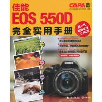 佳能EOS550D完全实用手册(中青雄狮) (日)株式会社学研控股著,白兰兰 9787500695608 中国青年出版