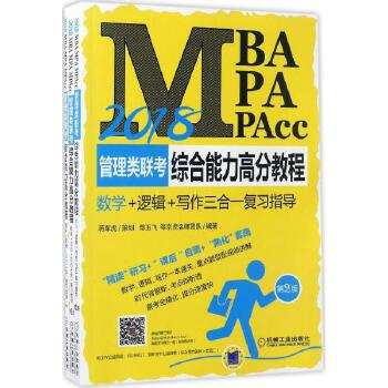 MBA、MPA、MPAcc管理类联考综合能力高分教程:数学+逻辑+写作三合一复习指导(第2版) 鄢玉飞等京虎名师团队 编著 【文轩正版图书】