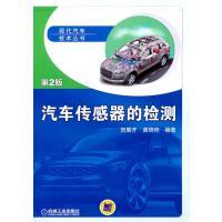 汽车传感器的检测(第2版) 贺展开, 龚晓艳编著 机械工业出版社 9787111332428