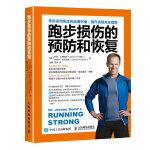 跑步损伤的预防和恢复 【美】乔丹・D.梅茨尔(Jordan D. Metzl)、克莱尔・科 人民邮电出版社