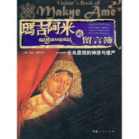 玛吉阿米的留言簿 贺忠,泽郎王清 西藏人民出版社