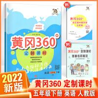 2021版 黄冈360定制课时作业五年级英语下册 人教RJ版 同步练习册