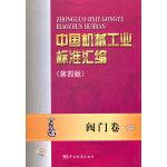 中国机械工业标准汇编 阀门卷(第四版) 中