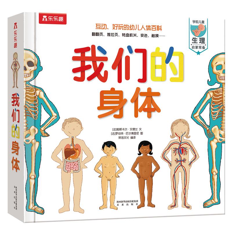 我们的身体3-6岁 儿童性教育启蒙立体科普!超好玩、全面的人体百科,翻翻、转转、拉拉、触摸等多重趣味互动环节,让孩子爱上阅读,爱上探索! 乐乐趣科普阅读翻翻书