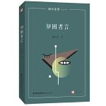 知困者言(闽铎声声)(梦山书系)