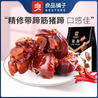 良品铺子香辣猪蹄230g靖江特产猪脚猪手独立小包装休闲零食肉
