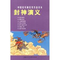封神演义----中国连环画作品读本 9787532267132