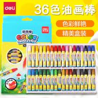 得力油画棒36色套装儿童宝宝画画绘画油化棒蜡笔油棒笔可水洗幼儿园安全无毒炫彩丝滑画笔批发