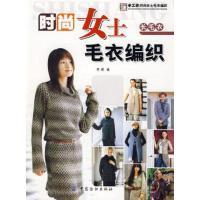 【旧书二手书9成新】时尚女士毛衣编织--长毛衣,中国纺织出版社,阿瑛 编9787506450317