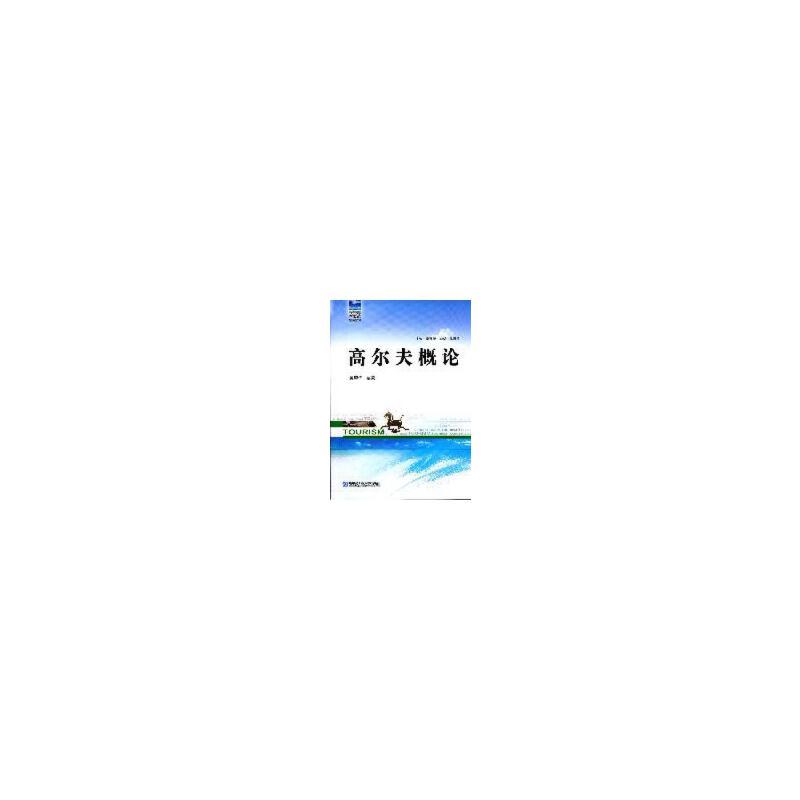 【旧书二手书8成新】高尔夫概论 黄堃华 哈尔滨工程大学出版社 9787566101334 旧书,6-9成新,无光盘,笔记或多或少,不影响使用。辉煌正版二手书。
