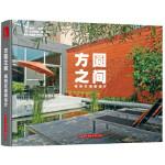 方圆之间 规则式庭园设计 Peter Janke(德) 华中科技大学出版社