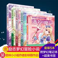 意林小小姐系列 全套共5册 奥林匹斯蔷薇系列 潘多拉魔盒 女神的预言 魔女的叹息 月神的眼泪 冥王的诅咒 青春校园轻小