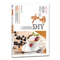 滋养全家人的咖啡DIY 摩天文传 机械工业出版社