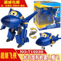 奥迪双钻超级飞侠变形机器人飞机儿童玩具酷飞乐迪多多小爱710230
