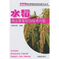 水稻病虫草害防治技术问答