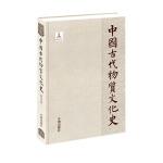 中国古代物质文化史―魏晋南北朝