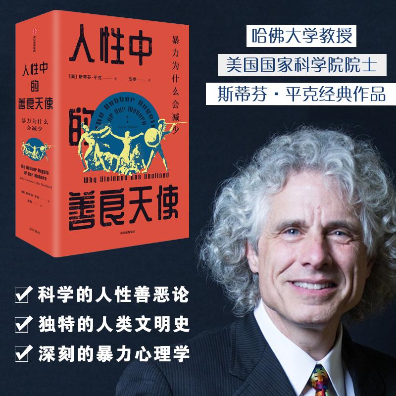 """人性中的善良天使 """"世界百名思想家""""斯蒂芬·平克代表作;全球30种翻译版本,100余家权威媒体赞誉;《纽约时报》、深圳书城年度好书;比尔·盖茨、扎克伯格、樊登、何帆推荐,带你看懂人性善恶的真实面貌"""