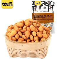 【甘源牌-多口味瓜子仁285g】坚果小吃休闲零食炒货干果