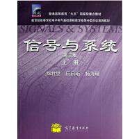 信号与系统(第三版 上册)高教版