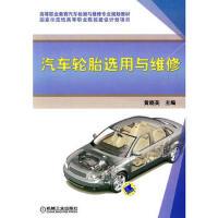 汽车轮胎选用与维修 黄晓英 9787111293729