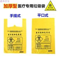 家柏饰(CORATED) 加厚黄色垃圾袋一次性大号平口手提背心医院诊所用废物塑料袋 加厚