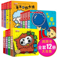 熊孩子的第一套神奇洞洞书三辑全12册 捉迷藏洞洞书 0-3岁婴幼儿亲子互动认知早教书籍 撕不破书