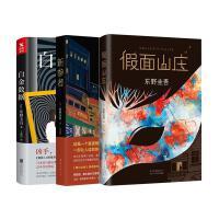 新参者+白金数据+假面山庄 全3册 套装 (日)东野圭吾 著;岳远坤 译