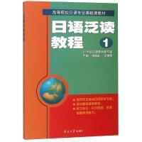 日语泛读教程(1) 南开大学出版社