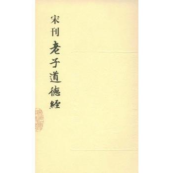 宋刊老子道德经 正版书籍 限时抢购 当当低价 团购更优惠 13521405301 (V同步)