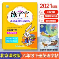 练字宝小学英语写字训练六年级下册英语同步字帖 北京课改版