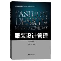现货正版 服装设计管理 十三五规划教材 服装设计书籍 服装服装项目分析设计战略