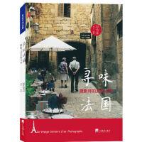 寻味法国:摄影师的美食之旅(探访法国美食文化风景 发掘其中隐藏料理美味)