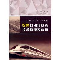 驼峰自动化系统技术原理及应用