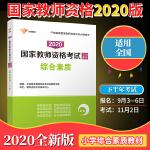 国家教师资格证考试用书2020 教师资格证考试用书小学2020 综合素质(小学)教材 1册