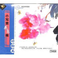 小写意花鸟画教学宝典-动物篇(5VCD)( 货号:2000017956114)