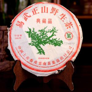 【两片一起拍】2006年中茶-易武正山-典藏品-绿大树-古树生茶380克/片