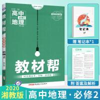 教材帮 高中地理必修2同步解读书 地理必修二 配XJ版 湘教版 湖南教育版 天星教育 高1高2高一高二上下册资料书教材