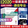 现货2020年一级建造师考试教材 用书 一级建造师2020教材 通信广电专业 全套4本