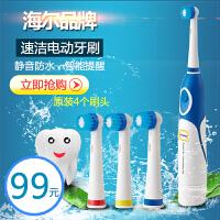 海尔成人电动牙刷超声波旋转式防水软毛美白宝宝儿童3D自动牙刷HR-TB02