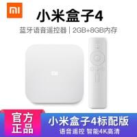 Xiaomi/小米 小米盒子4代(加强版)高清播放器网络机顶盒4K家用智能电视盒子HDR无线wifi游戏主机2G运存8