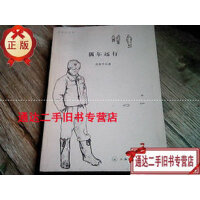 【二手旧书9成新】偶尔远行 /周国平著 上海三联书店