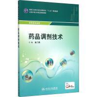 药品调剂技术 人民卫生出版社