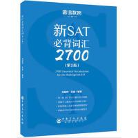 睿途教育 新SAT必背词汇2700第2版 刘超然 张淼著 中国石化出版社有限公司