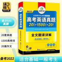 华研外语 2020高考英语真题 听力+阅读+完形+语法填空+改错+高频词汇卡片 全国卷真题16套+模拟卷3套+全文翻译