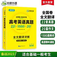正版现货 华研外语 2021高考英语真题 备考高中英语全国卷真题20套+1500高频词汇单词+20篇作文复习资料必刷题