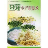 【二手书9成新】豆芽生产新技术 叶自新 总后金盾出版社 9787800226748