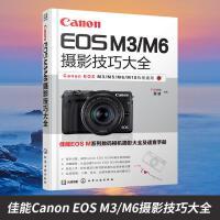 正版 佳能Canon EOS M3/M6摄影技巧大全 佳能相机使用详解指南 相机摄影技巧单反自学教程 单反摄影从入门到