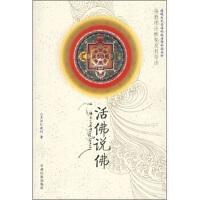 活佛说佛,多识仁波切,甘肃民族出版社9787542111838